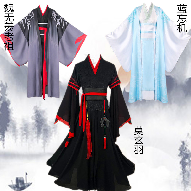 Devils way cos clothes Wei Wuxian Mo Xuanyu cos clothes blue forget machine Cosplay clothes for men and women Yiling ancestors