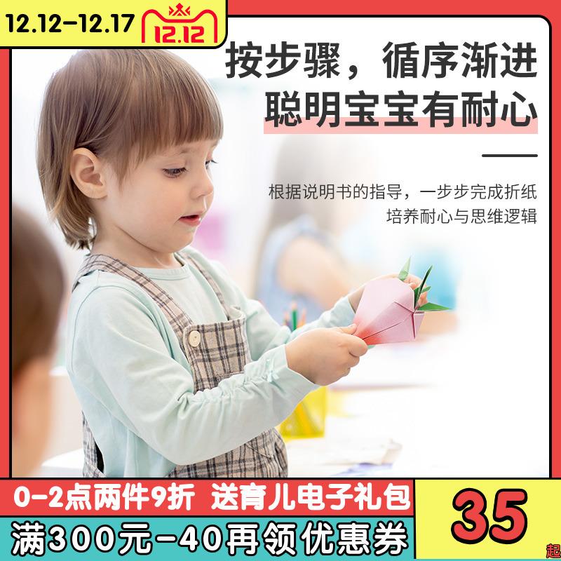 猫贝乐儿童手工DIY材料幼儿园宝宝玩具折纸大全益智早教,可领取1元天猫优惠券