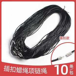 皮質首飾繩子鎖骨黑色項鍊繩細掛脖掛件吊墜皮繩diy翡翠材料高檔