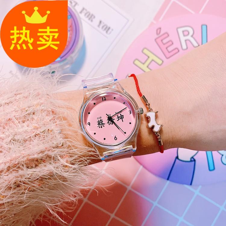 偶像练习生蔡徐坤陈立农同款手表女学生韩版简约透明带粉色少女心