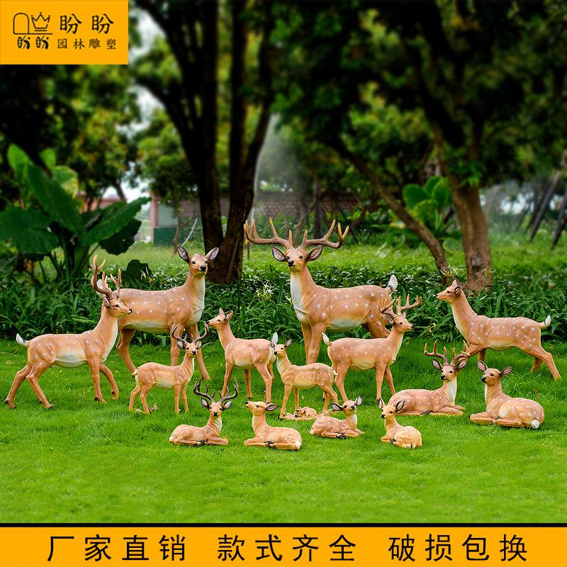 室外玻璃钢仿真动物园林梅花鹿装饰摆件幼儿园花园草坪麋鹿雕塑