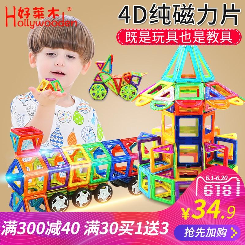 好莱木磁力片积木儿童玩具磁铁磁性1-2-3-6-8-10周岁男孩女孩益智