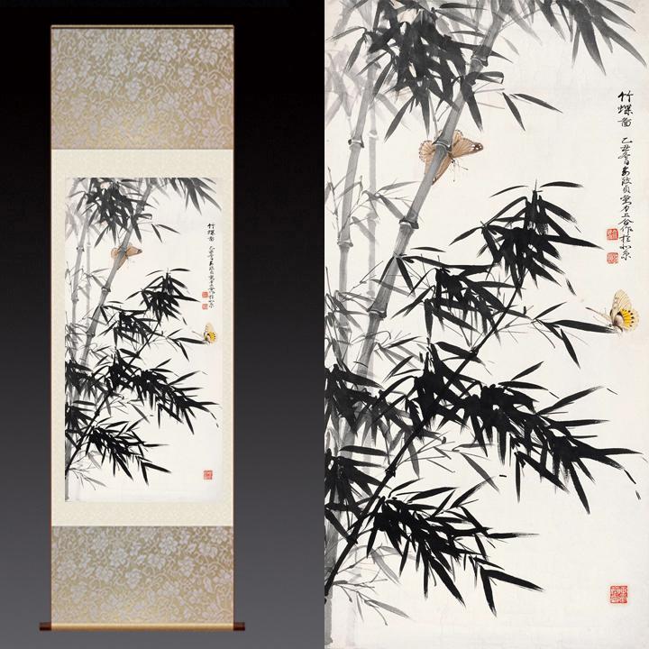 竹蝶图卷轴竹子挂画 梅兰竹菊客厅风水山水装饰画 中国风出国礼品