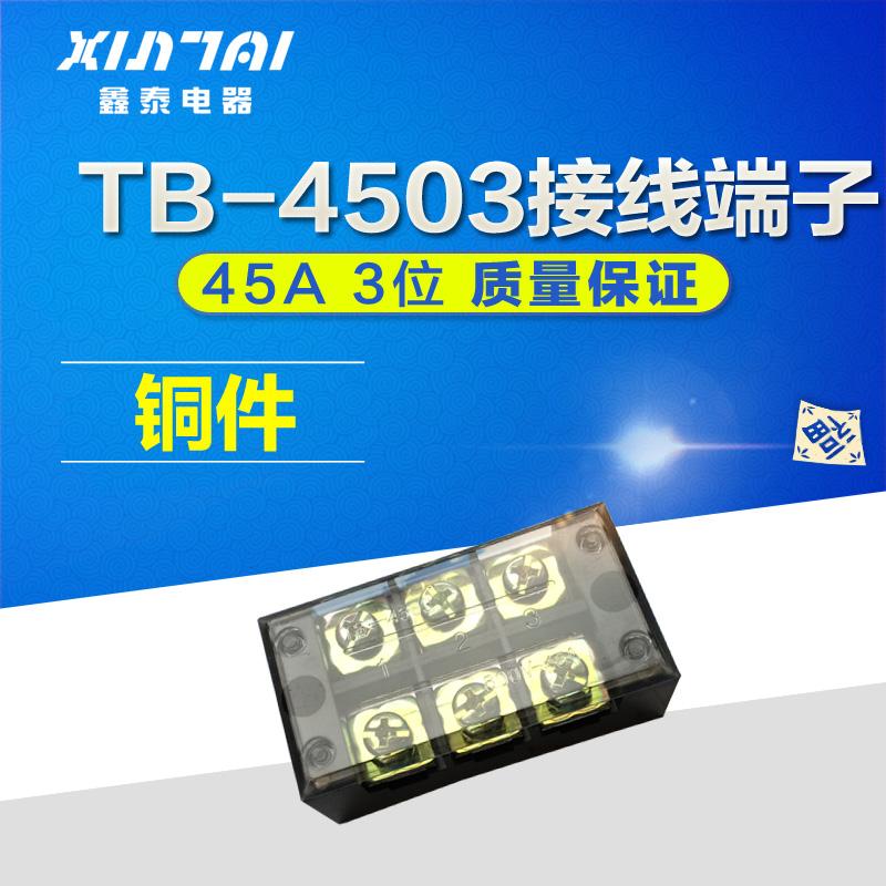 铜件TB-4503组合式接线排 接线板接线柱45A 3位接线端子 质量保证