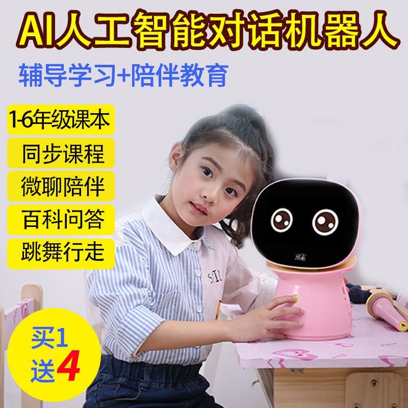 米蛋早教机k7智能机器人儿童早教机wifi语音对话互动陪学习机护眼