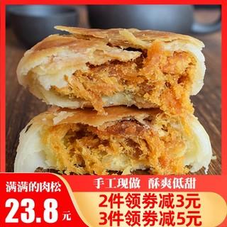 正宗手工糕点地方特色肉松饼南京传统美食南京特产夫子庙美食330g