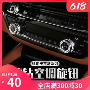 适用宝马1/3/4/5/7系gt新X1x3X5X6空调旋钮装饰带钻320li内饰改装