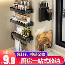 厨房置物架壁挂免打孔多功能收纳刃架挂件厨具用品调料架子墙上钩