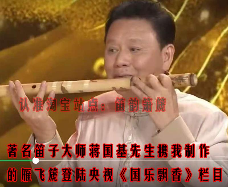 笛韵箫篪稀有古代乐器宫廷雅乐雁飞篪 吹似竹笛子音似洞箫埙燕飞
