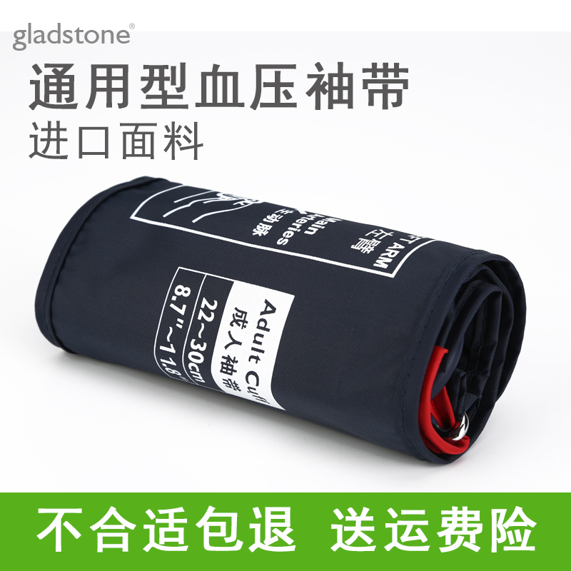 Jiuan электронных артериального давления монитор аксессуары манжета дайвинг руку с Omron кровяного давления измерительный прибор планка разъем разъем