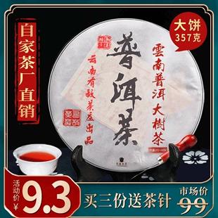 单饼划算357g 布朗山大树普洱茶熟茶 云南七子饼茶勐海茶叶 黑茶图片