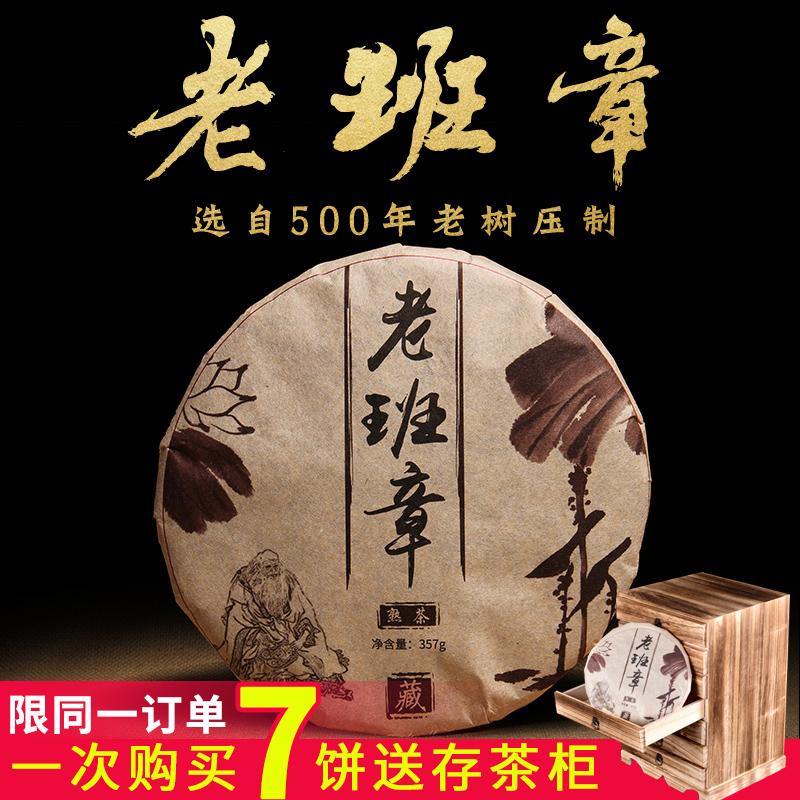 买7饼送存茶柜 普洱茶熟茶 勐海古树老班章熟茶饼357g 七子饼茶叶
