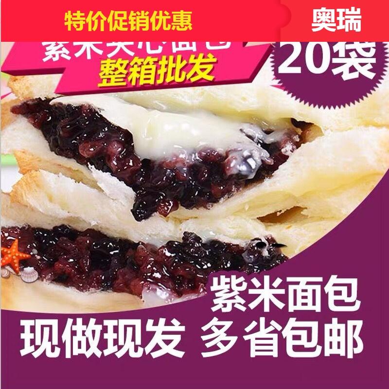 闵多紫米面包全麦夹心奶酪糕点吐司蛋糕营养早餐蒸小零食品整箱