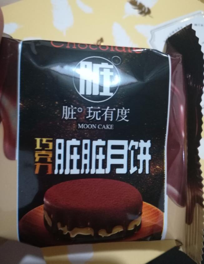 脏脏月饼黑巧克力网红黑金乳酪月饼中秋节100g*5块装抖音