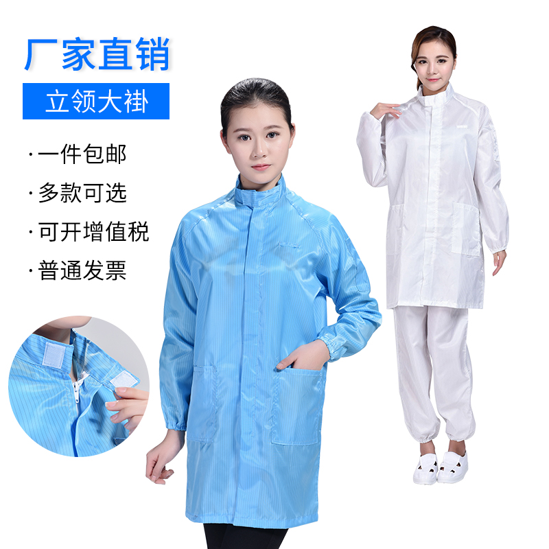 Anti static collar medium length dust-free workshop work clothes dust-proof zipper protective clothing jacket for both men and women