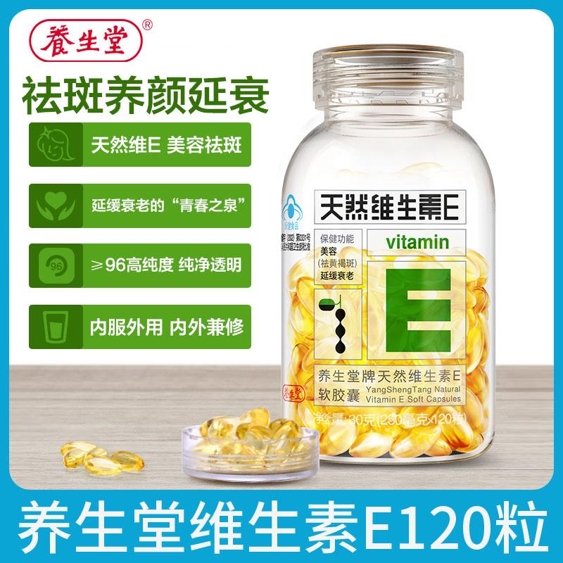 天然维生素e ve外用面部软胶囊(非品牌)