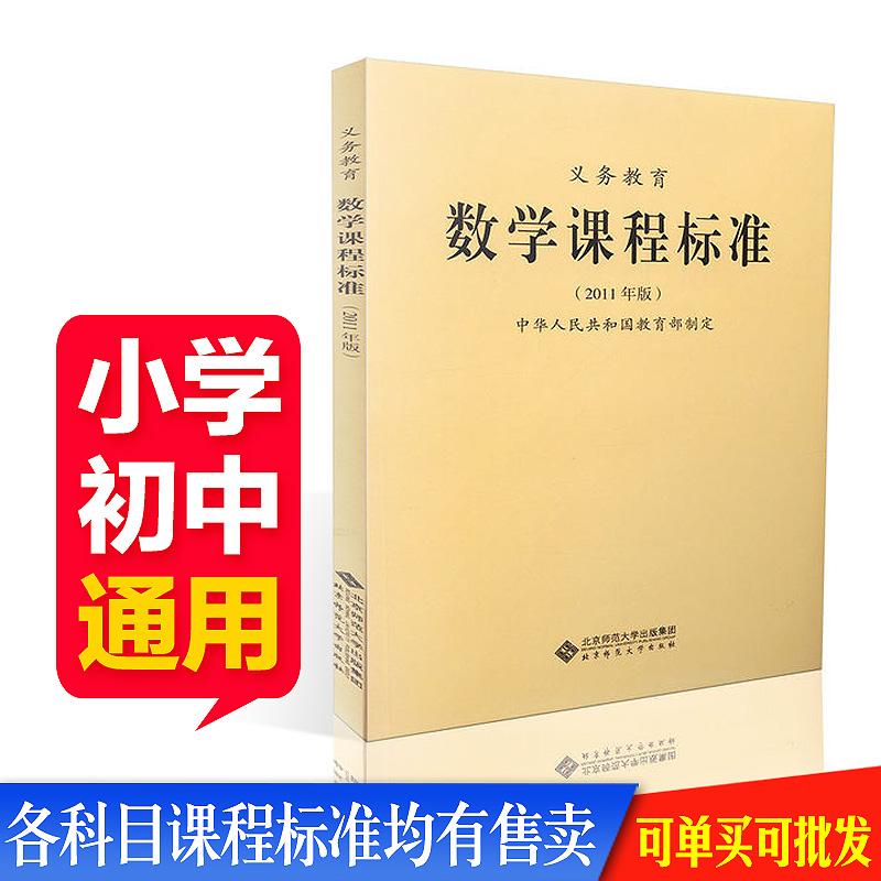 包邮 义务教育数学课程标准(2011年版)教育部编制 考研 教师教学用书9787303133109 北师大