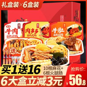 自热小火锅自助自煮懒人即食速食网红重庆火锅6盒荤菜版一箱有肉图片