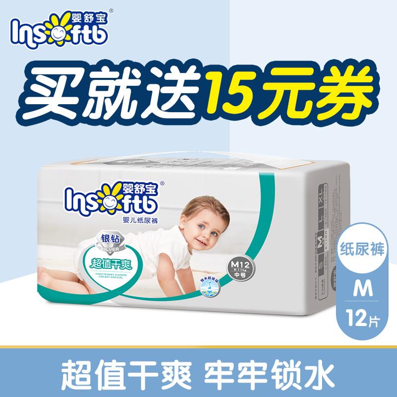 婴舒宝银钻纸尿裤M码超薄透气申请试用装体验装男女婴儿尿不湿