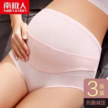 南极人孕妇内裤 头初期孕晚期早期中期内衣 怀孕期高腰托腹纯棉裆裤