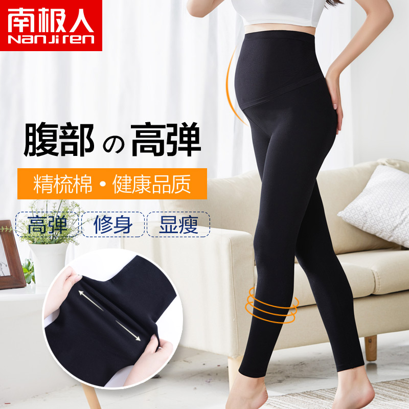 南极人孕妇打底裤春秋薄款2018新款3-9个月2-5夏季外穿孕妇裤裤子