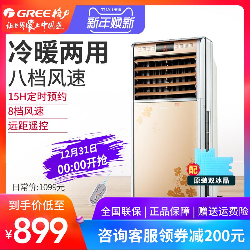 格力冷暖两用空调扇家用卧室静音省电暖风机遥控取暖器移动小空调