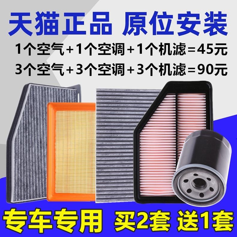 适配新老款三滤11 12 13 14 15 16 17 18 19款空气空调滤芯机油格