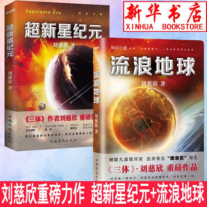 流浪地球+超新星纪元刘慈欣倾情作序――《写给女儿的信:200年后的世界》给女儿写信大胆畅想200年后的世界畅销书籍科幻文学小说