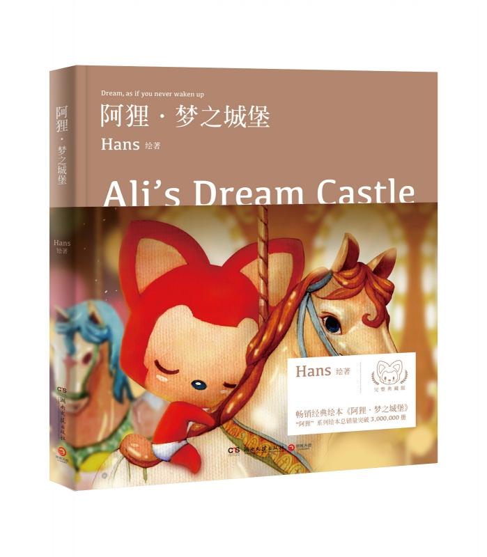 阿狸・梦之城堡
