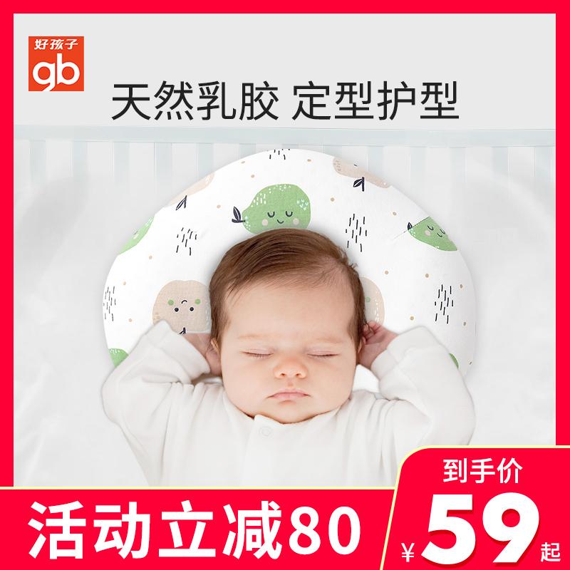 好孩子定型枕四季通用新生儿矫正