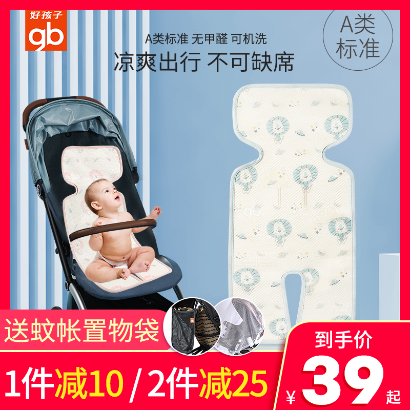 好孩子婴儿车凉席儿童冰丝宝宝夏季透气推车席安全座椅垫通用凉垫