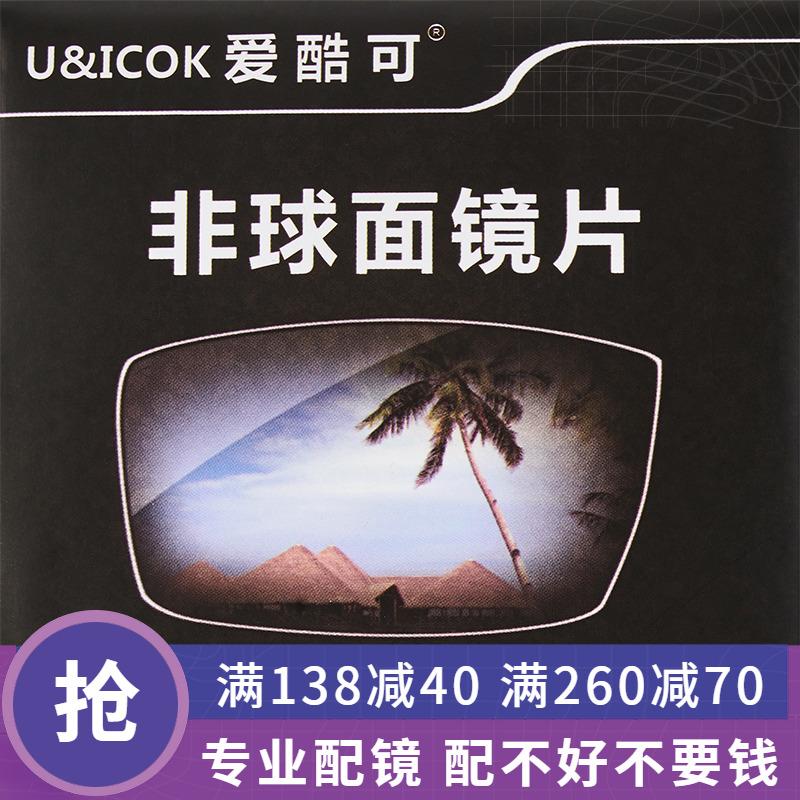 超薄1.67非球面近视眼镜片树脂1.61专业网上配镜1.74高度光学加工