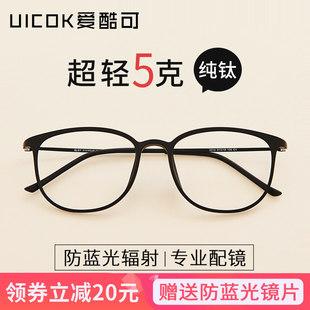 防蓝光辐射电脑手机近视眼镜框架女款无度数潮护目眼睛平光男圆框