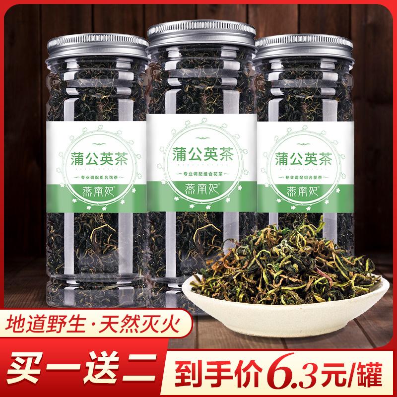 【3罐】长白山蒲公英茶野生特级天然婆婆丁配浦公英根茶清热