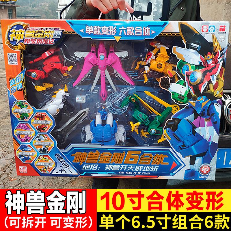 神兽金刚6合体变形机器人玩具大套装超变战队神兽金刚4玩具男孩