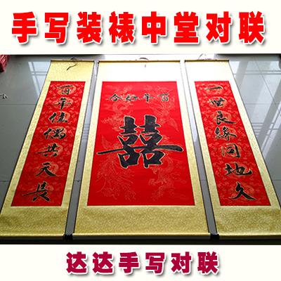 手写定制结婚拜堂布置婚礼婚庆中式新婚拜堂喜字中堂挂画卷轴对联