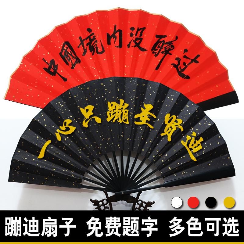 10-13新券蹦迪扇子 红色黑色黄色洒金宣纸折扇 中国风书法网红酒吧文字定制