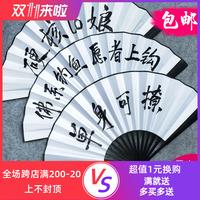 Бар складной веер белый утепленный 防 防 防 耐用 耐用 耐用 网 красный Пользовательский текст в китайском стиле слово