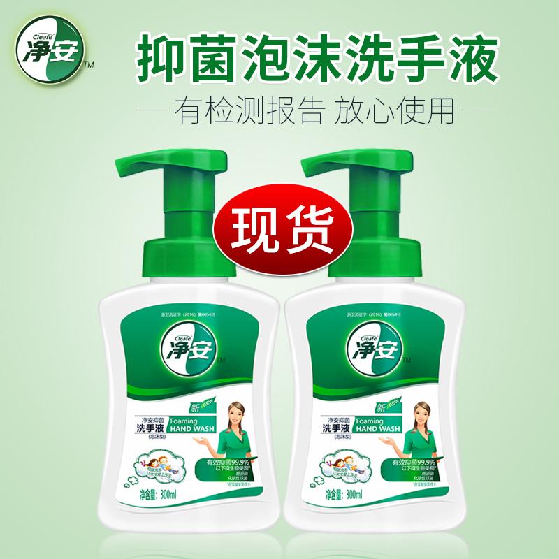 现货 Cleafe抑菌洗手液泡沫型 家用儿童清洁洗手液300ml*2瓶正品