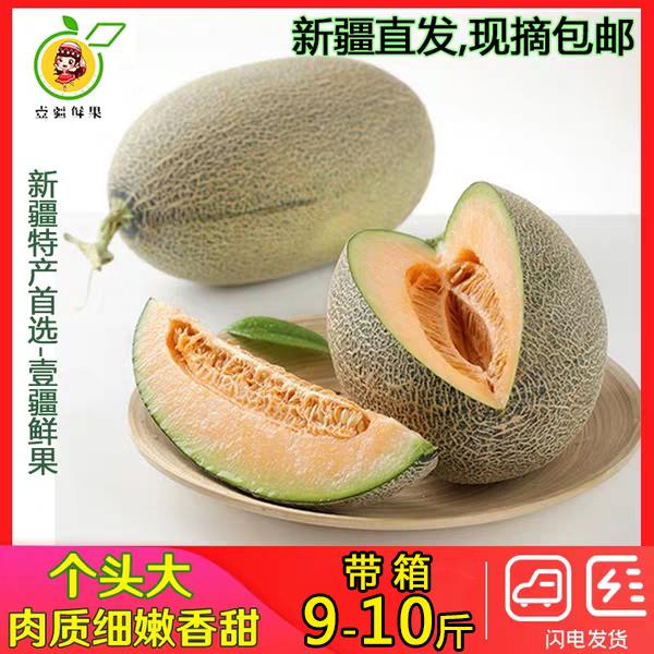 哈密瓜新鲜当季水果新疆吐鲁番10斤沙漠蜜瓜西州蜜25号特级大甜瓜11-29新券