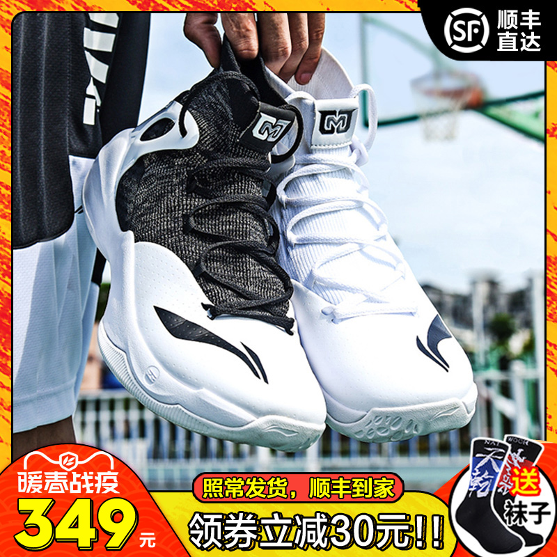 Li Ning's speed of sound 6v2 mandarin duck basketball shoes men's way of Wade 8 Flash 5 city 7 coach 13 men's shoes 11 player version