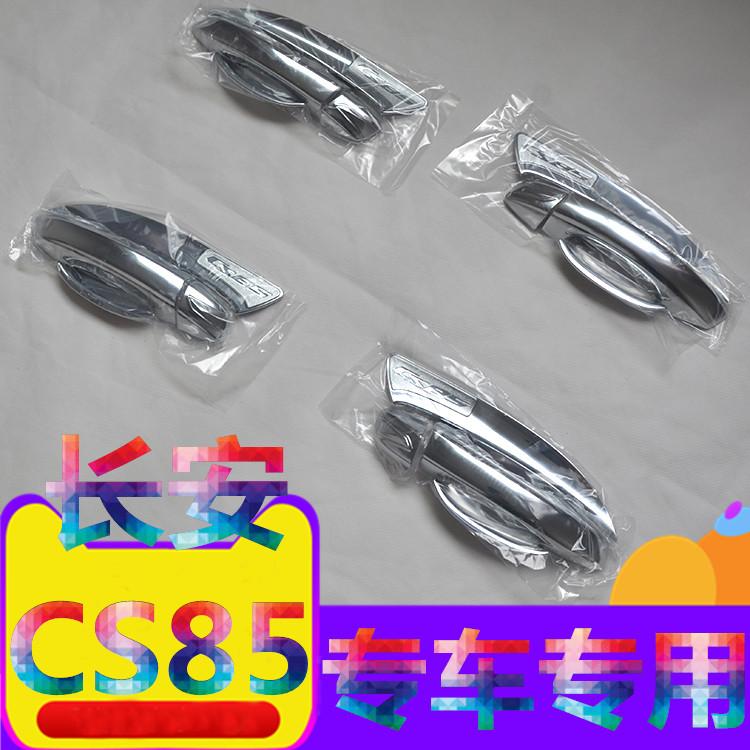 19款长安CS85汽车专用门拉手门碗贴cs85COUPE车门把手专用改装饰