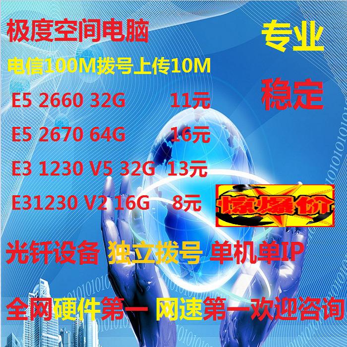 电脑出租远程低价 租凭 E3 16G 工作室 独立动态IP 服务器 固态