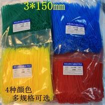 自锁式塑料尼龙彩色扎带3*150mm 红黄绿蓝束线捆绑封条固定座卡扣