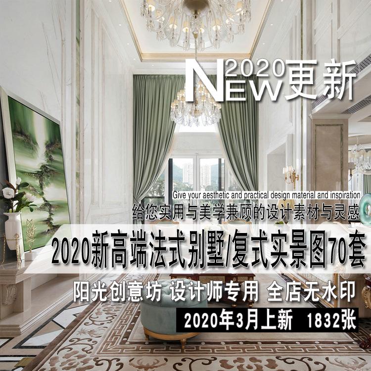 2020新高端新古典法式现代别墅复式平层样板房装修设计实景图素材
