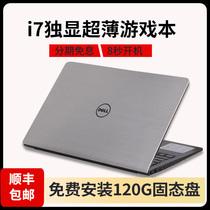 Dell戴尔手提笔记本电脑i5i7轻薄便携商务学生15.6寸吃鸡游戏本