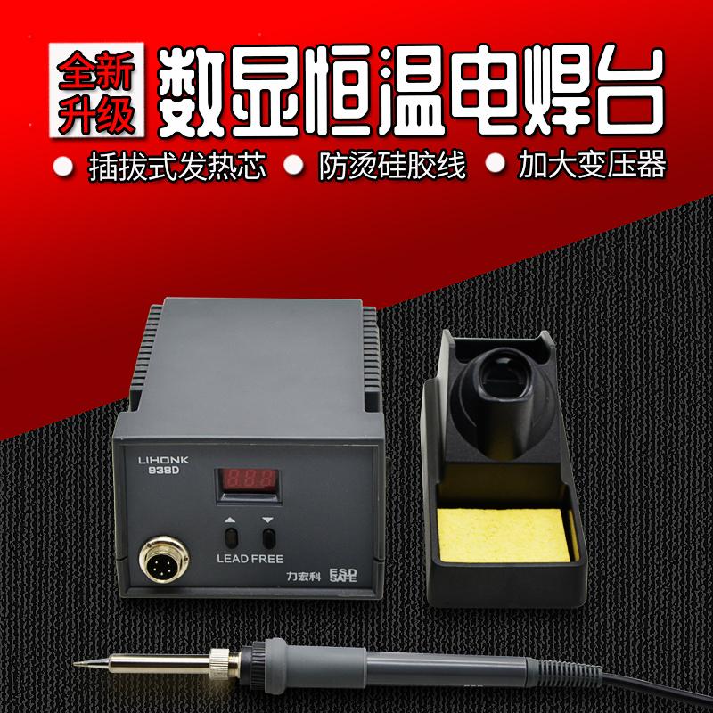 力宏科電気はんだご家庭用936台はんだご焼きセット半田銃の恒温調節が可能です。