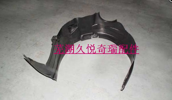 奇瑞 瑞麒M1/X1 前轮挡泥皮 挡泥皮 叶子板内衬 前轮罩护板 正品
