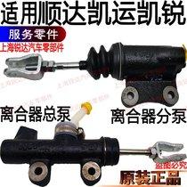 适用江铃顺达凯运凯锐离合器总泵配件离合踏板顺达离合器分泵配件