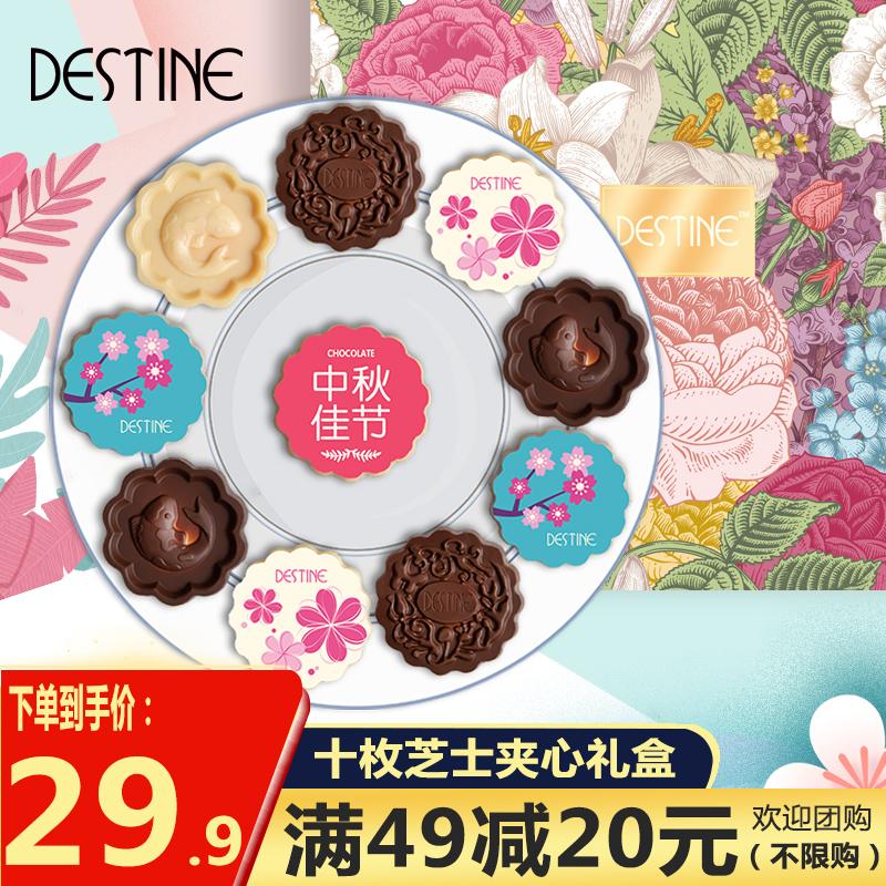 创意巧克力月饼礼盒装多口味组合中秋礼盒团购批发冰皮月饼送礼
